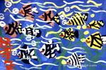 快乐鱼儿童画作品欣赏