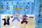 第一武道会儿童画