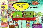 爸爸的书房儿童画作品欣赏