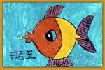 快乐的小鱼儿童画2幅