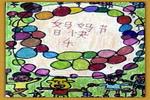 妈妈的节日儿童水粉画
