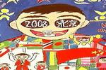 盼2008奥运在中国儿童画图片
