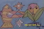 椭圆的联想儿童画