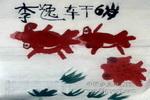 金鱼图儿童画3幅