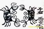 螃蟹打架儿童画