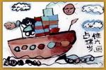 远航儿童水墨画