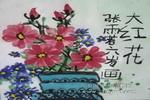 花瓶儿童画2幅