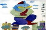 保护人类的英雄奥特曼儿童画作品欣赏