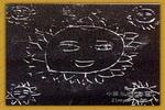 五个太阳儿童画