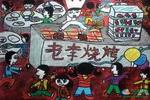 《老李烧烤》儿童画