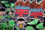 《快乐家园》儿童画