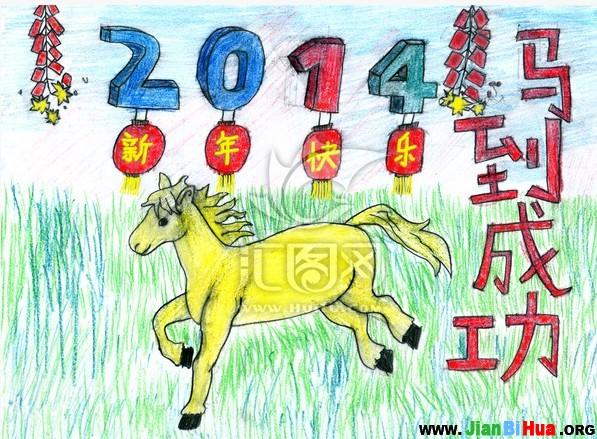 迎马年春节新年儿童画