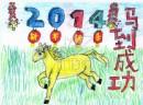 迎马年春节新年儿童画9幅