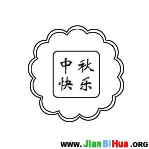 2016八月十五中秋节月饼简笔画