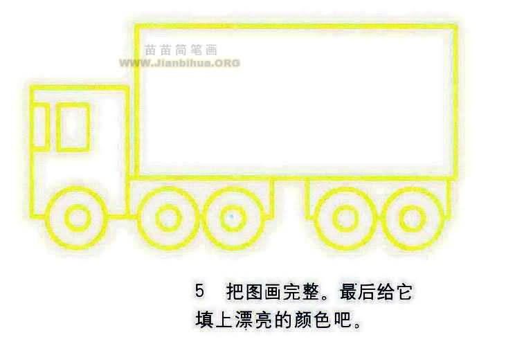 货车简笔画图片教程