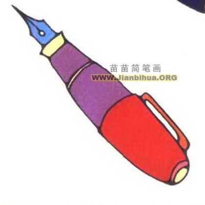 钢笔的简笔画怎样画内容图片展示_钢笔的简笔画怎样画图片下载