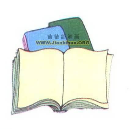 翻开的书简笔画 图片