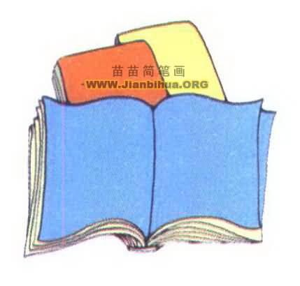 翻开的书简笔画图片图片