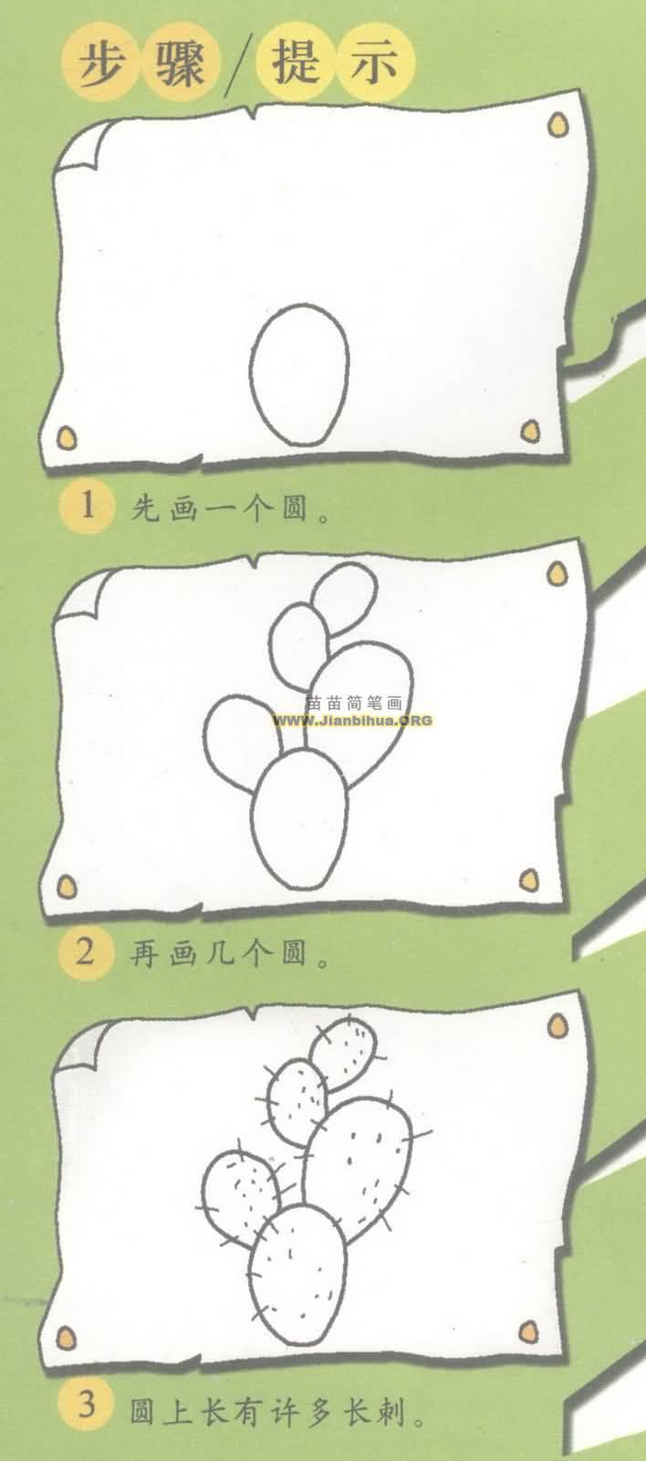 仙人掌简笔画图片