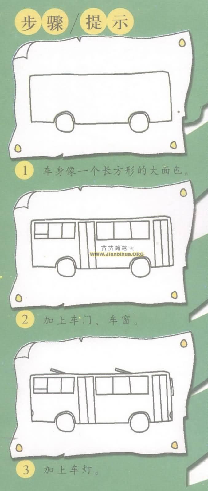 公共汽车简笔画图片教程