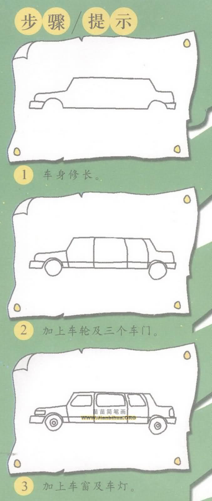 小轿车简笔画步骤