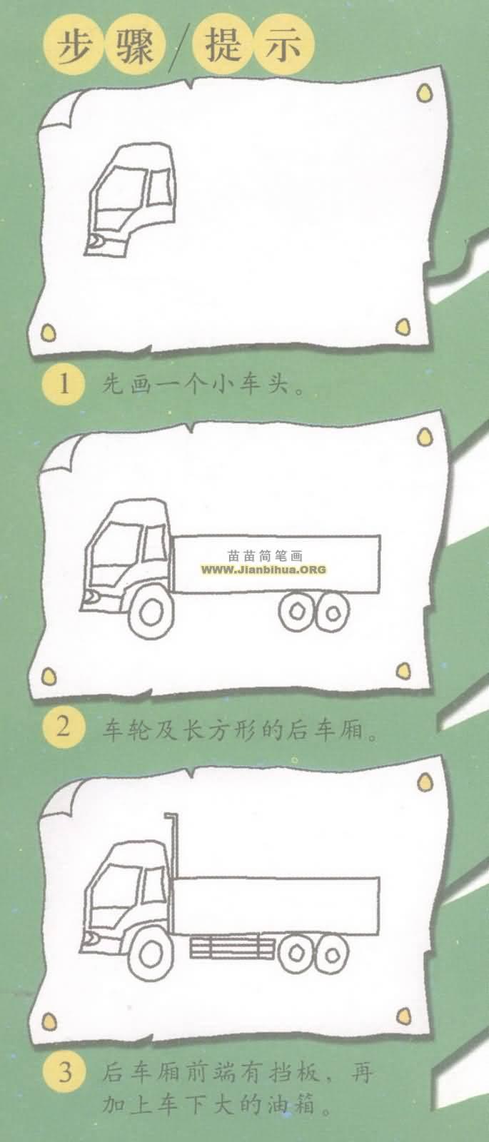 卡车简笔画