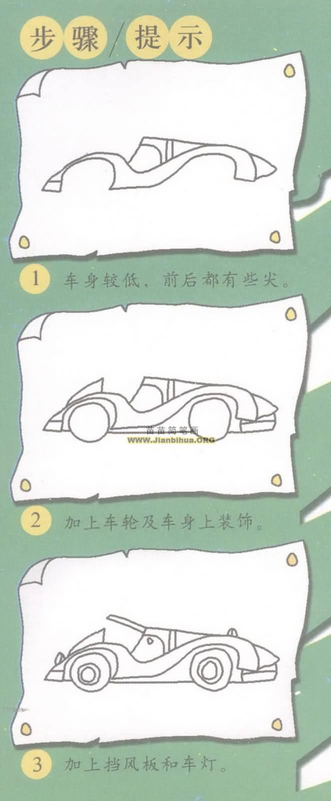 跑车简笔画图片教程高清图片