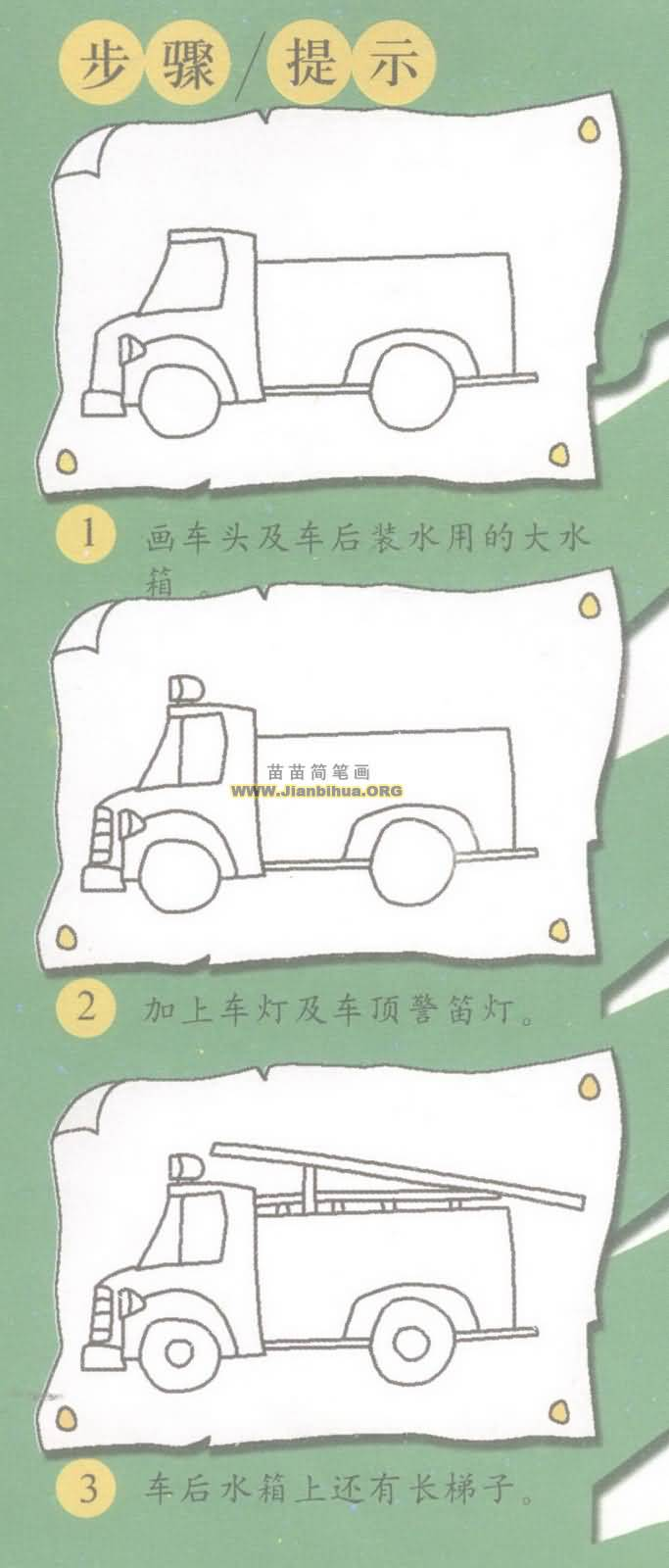 消防车简笔画图片教程步骤