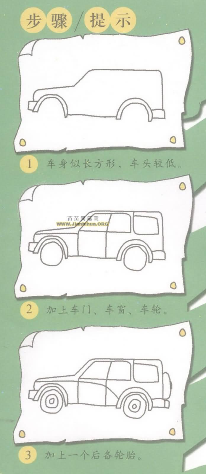 越野车简笔画