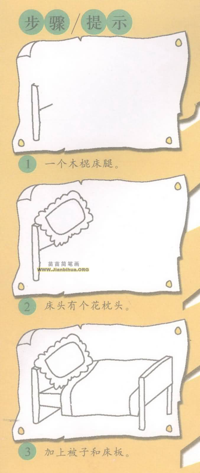 床的简笔画图片教程