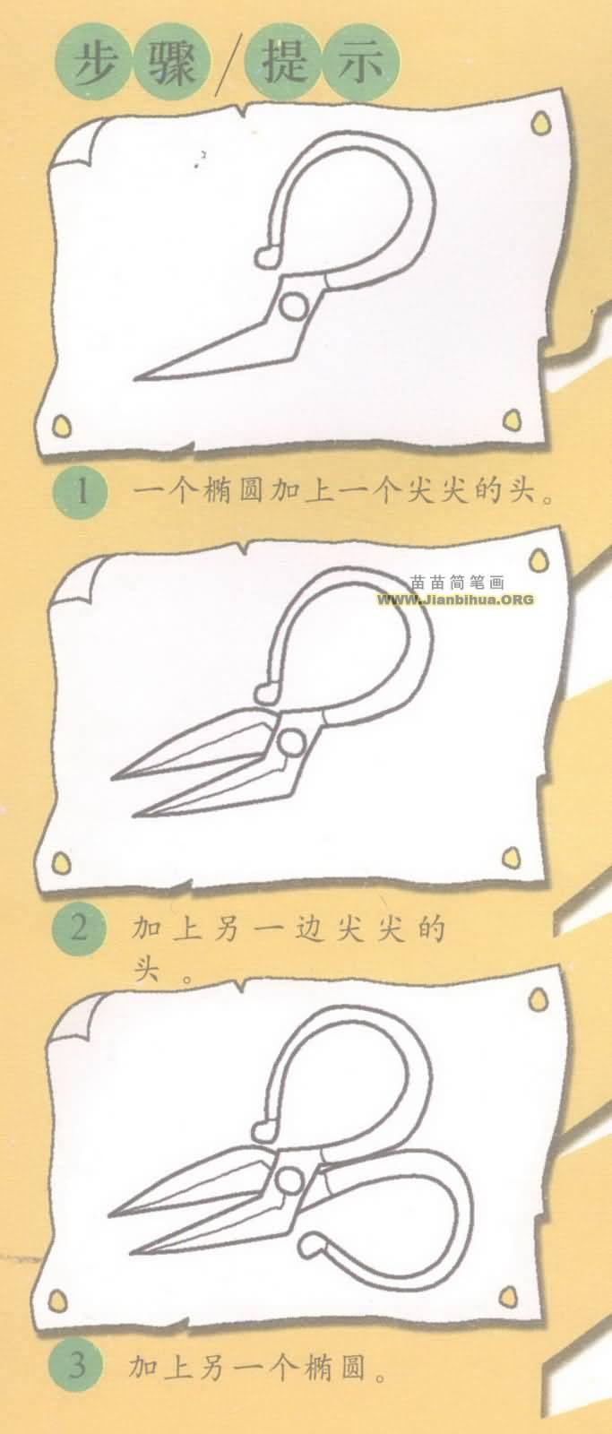 剪刀简笔画图片剪刀简笔画图片教程步骤
