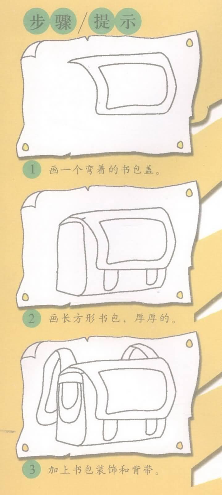 小学生读书简笔画内容图片展示_小学生读书简笔画