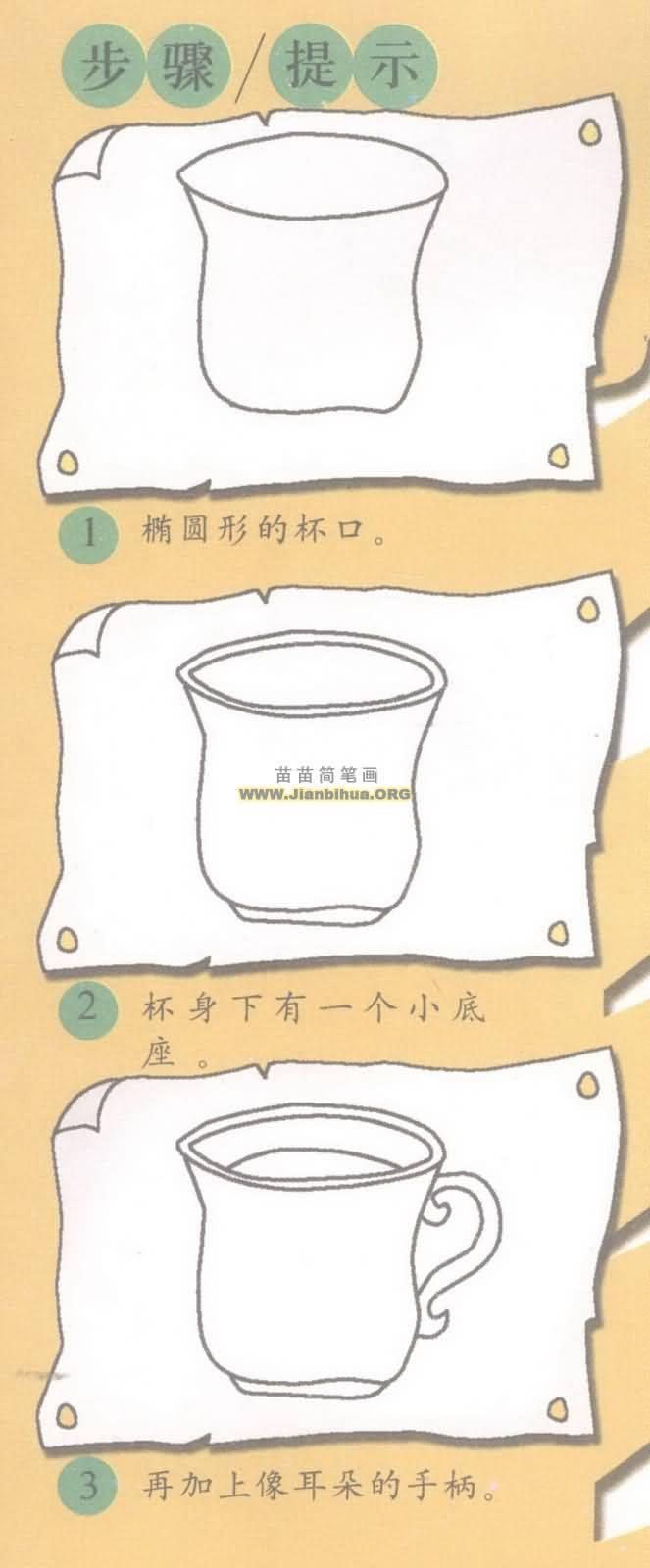 水杯简笔画图片教程