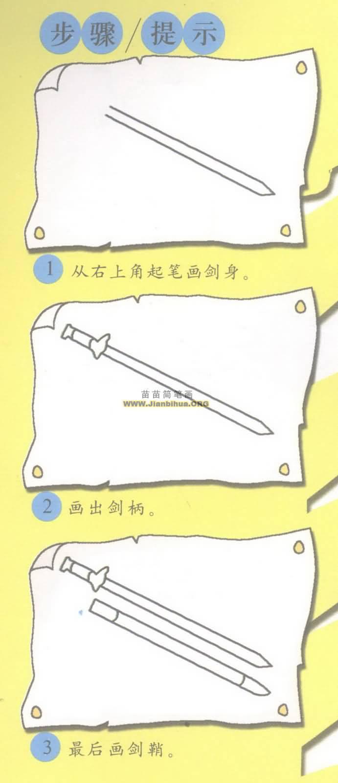 宝剑的简笔画图片