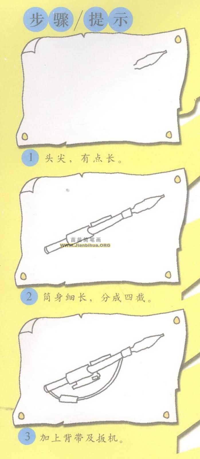 火箭筒简笔画图片教程