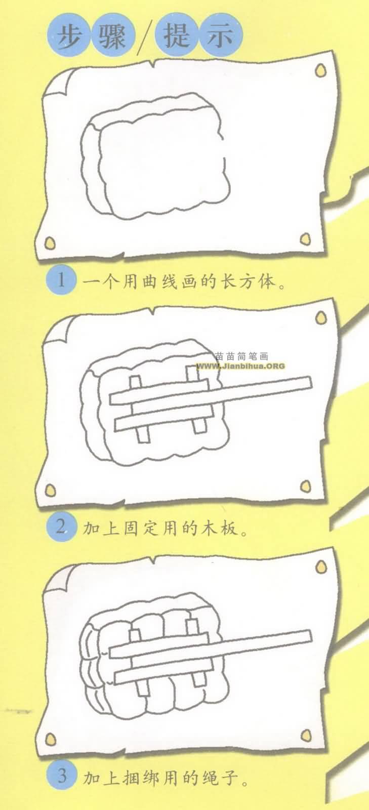 炸药包简笔画
