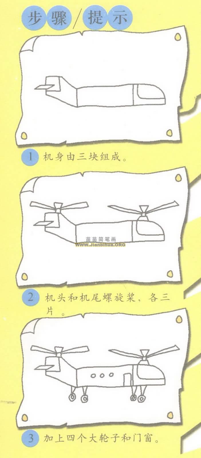 直升机简笔画画法步骤