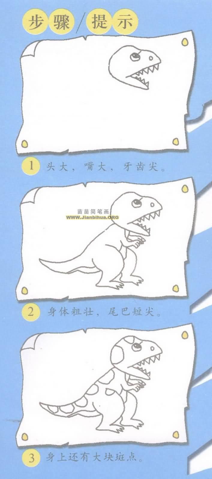 霸王龙简笔画图片画法步骤: