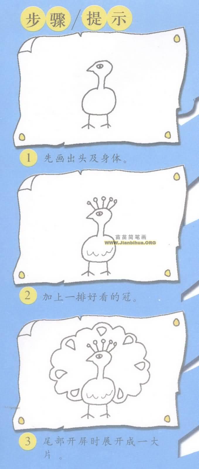 孔雀简笔画图片教程
