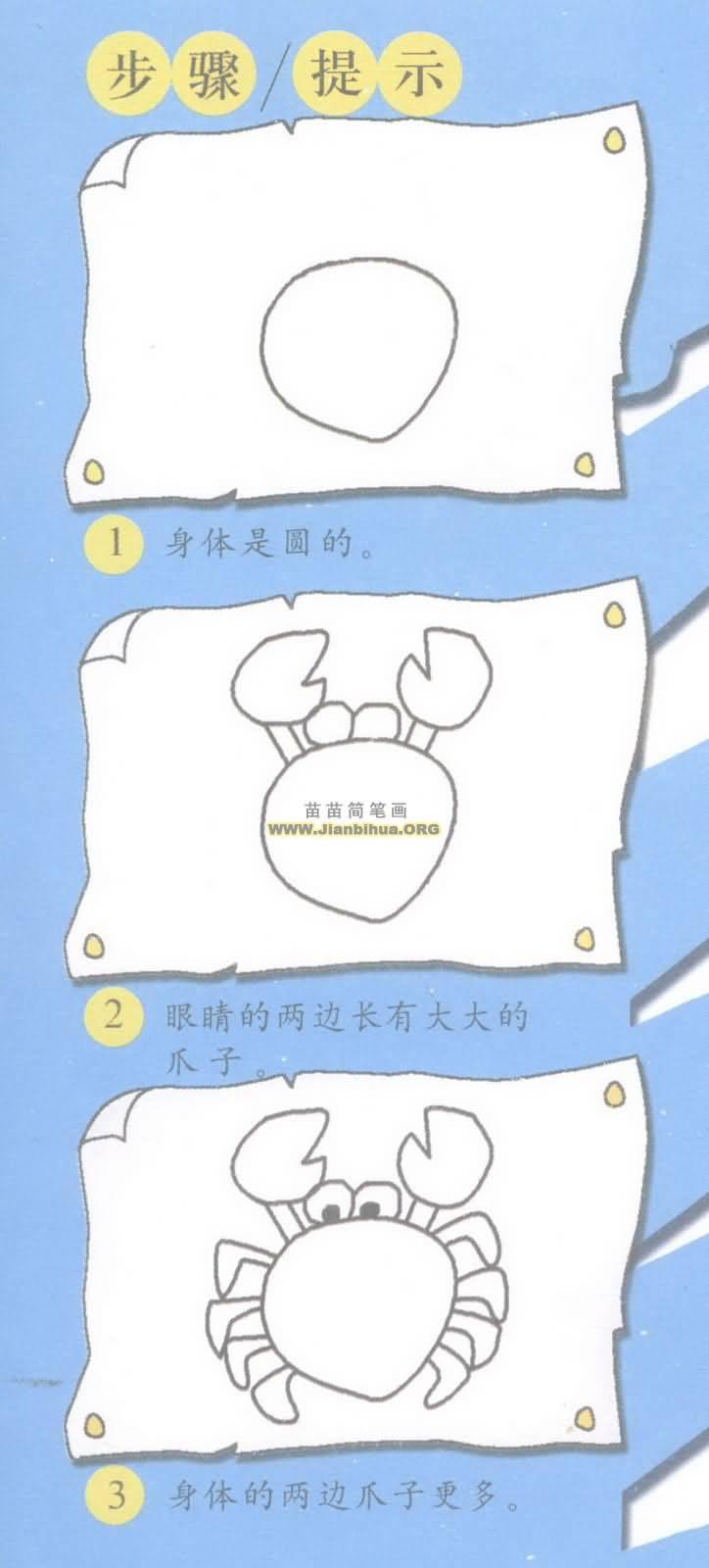 螃蟹简笔画
