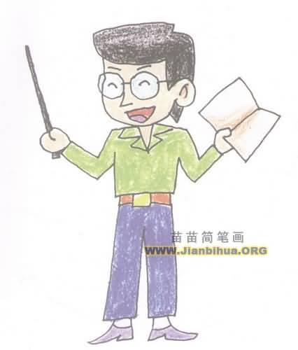 老师简笔画