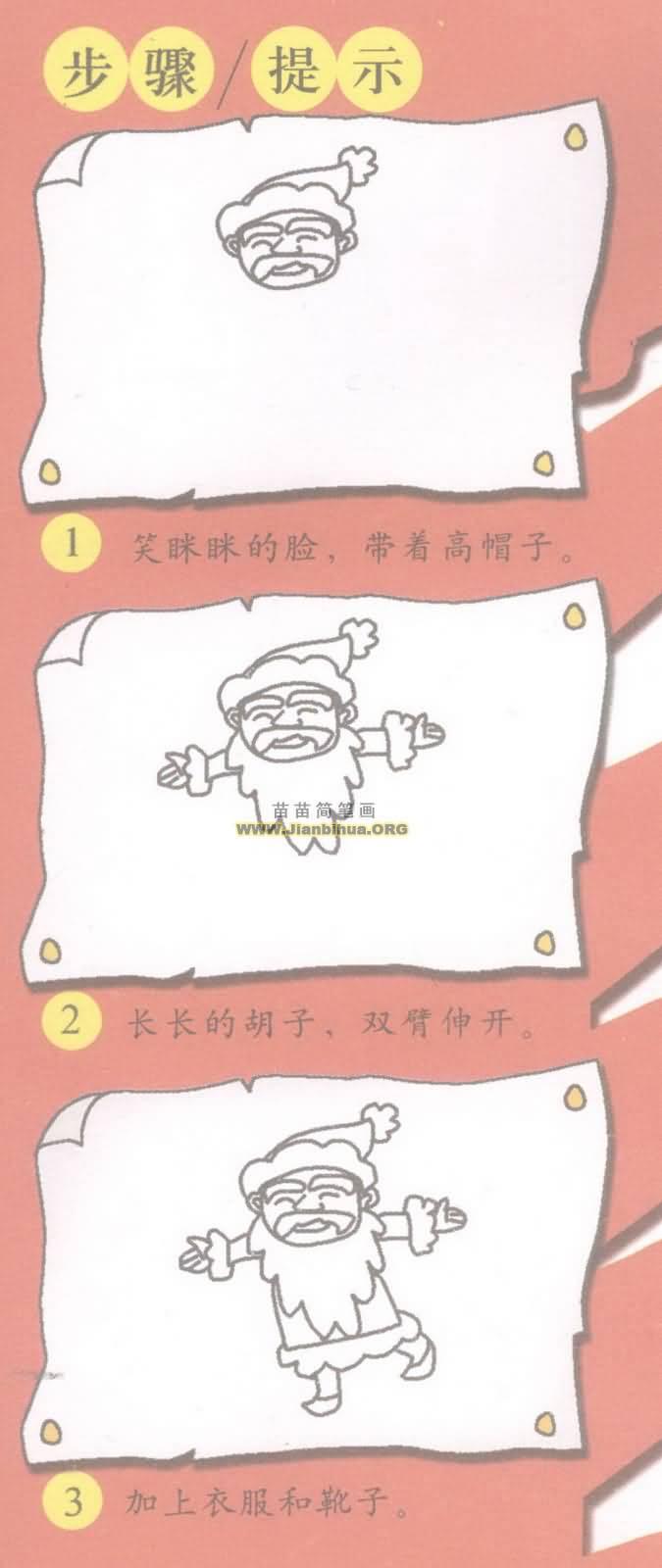 圣诞老人简笔画图片教程