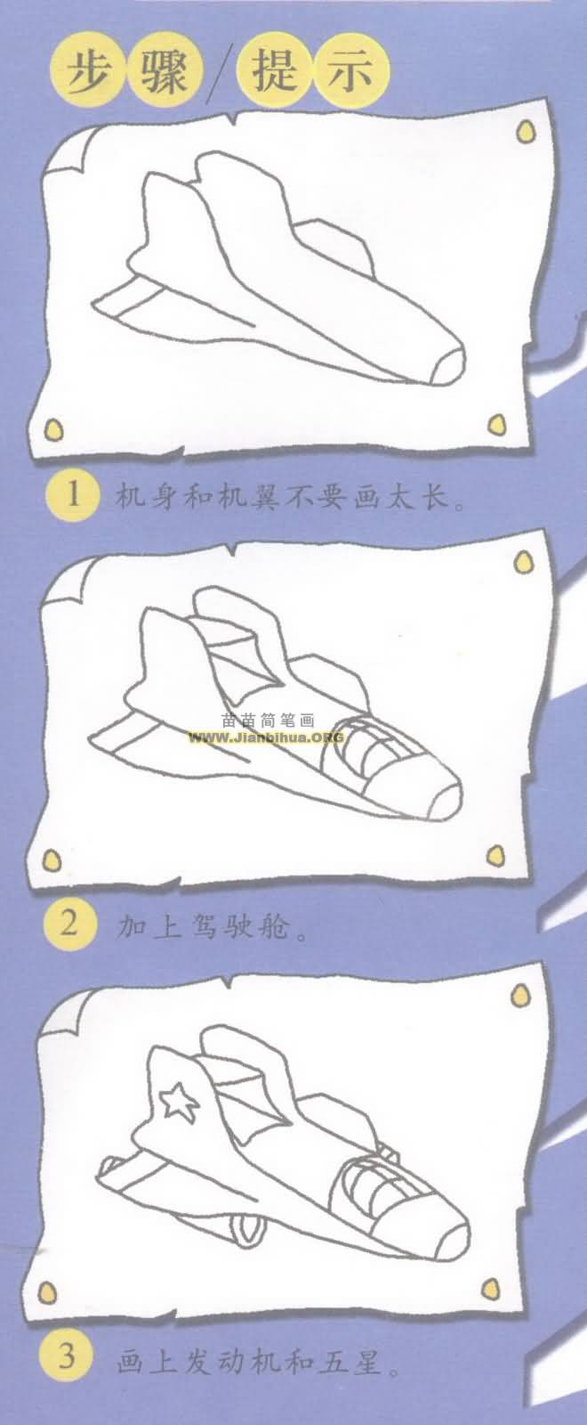 赛尔号小米简笔画