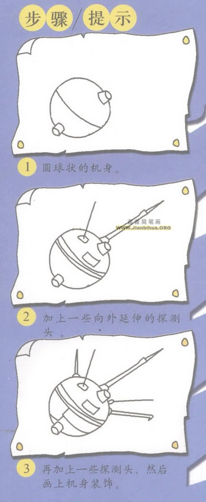 人造卫星简笔画