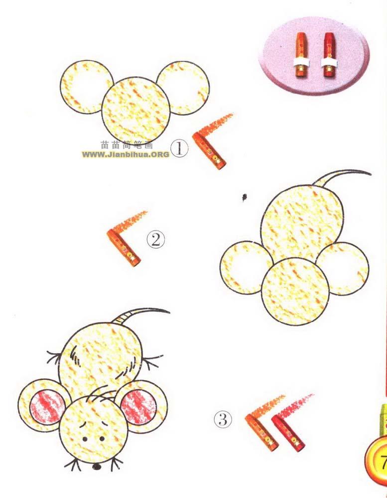老鼠简笔画图片教程