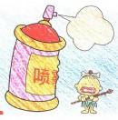 喷雾器简笔画图片教程