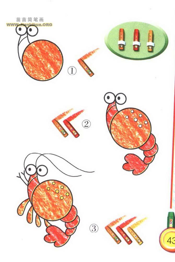 虾的简笔画图片