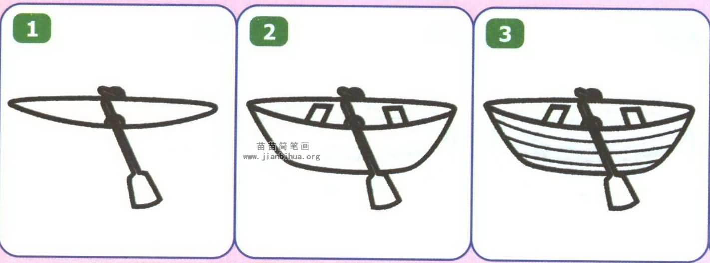 划艇简笔画