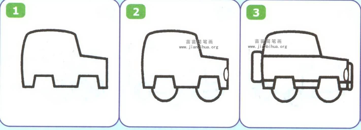 吉普车简笔画图片大全 4个教程