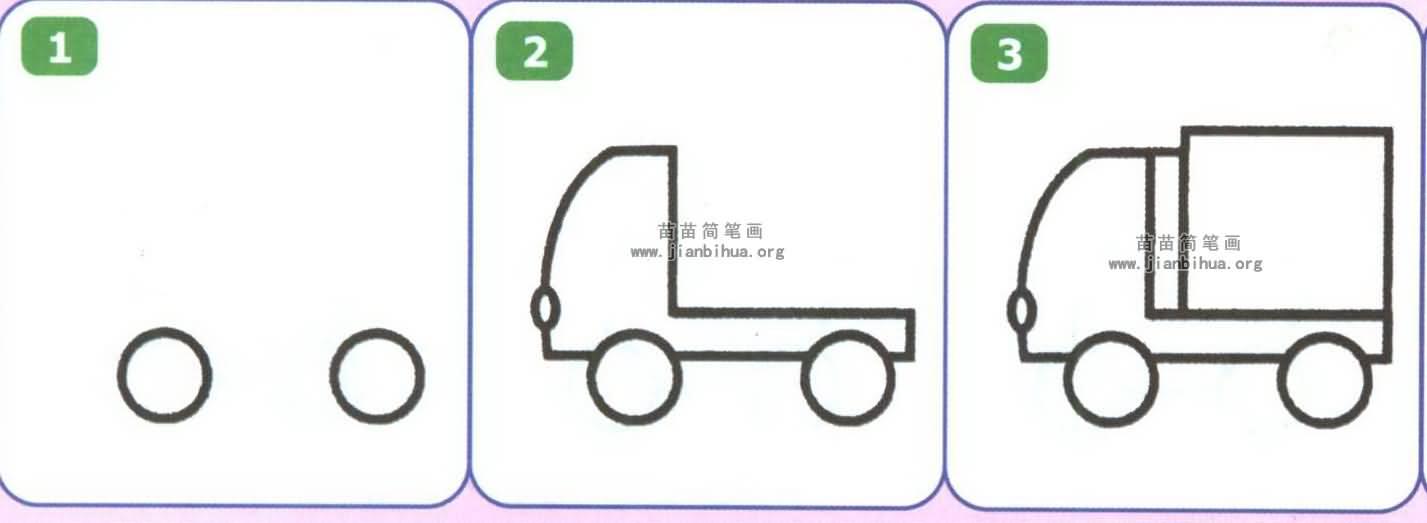 卡车简笔画图片大全(9个教程)